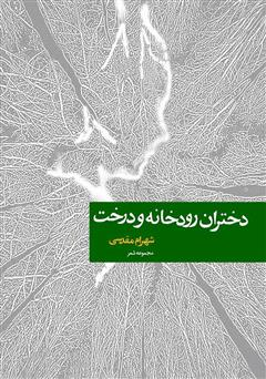دانلود کتاب دختران رودخانه و درخت