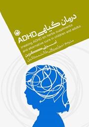 معرفی و دانلود کتاب درمان گیاهی ADHD