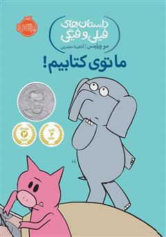 دانلود کتاب داستانهای فیلی و فیگی 11: ما توی کتابیم!