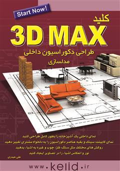دانلود کتاب کلید 3DMAX (مدلسازی)