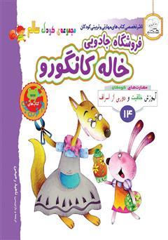 دانلود کتاب کودک سالم: فروشگاه جادویی خاله کانگورو