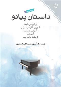دانلود کتاب داستان پیانو