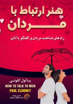 دانلود کتاب صوتی هنر ارتباط با مردان: راههای شناخت مردان و گفتگو با آنان