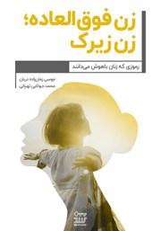 معرفی و دانلود کتاب زن فوق العاده؛ زن زیرک