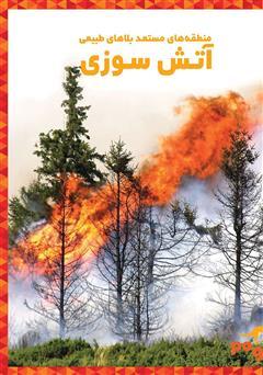 دانلود کتاب آتش سوزی