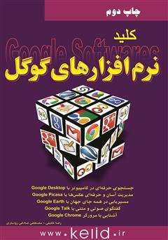 دانلود کتاب کلید نرم افزارهای گوگل