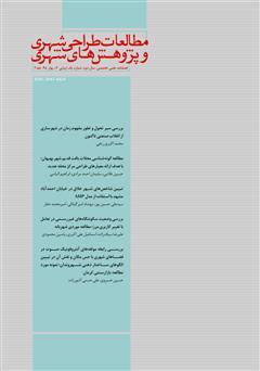 دانلود فصلنامه علمی تخصصی مطالعات طراحی شهری و پژوهشهای شهری - شماره 4 - جلد دوم