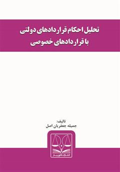 دانلود کتاب تحلیل احکام قراردادهای دولتی با قراردادهای خصوصی