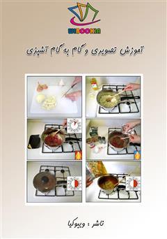 دانلود کتاب آموزش تصویری و گام به گام آشپزی