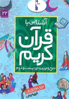 دانلود کتاب شرح و ترجمه جزء بیستم و دوم - آشنایی با قرآن کریم برای نوجوانان