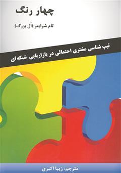 دانلود کتاب چهار رنگ: تیپشناسی مشتری احتمالی در بازاریابی شبکهای