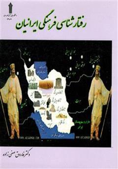 معرفی و دانلود کتاب رفتار شناسی فرهنگی ایرانیان