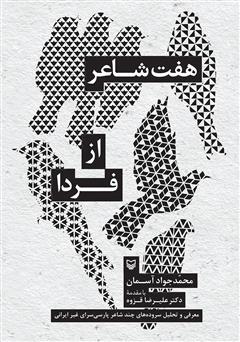 دانلود کتاب هفت شاعر از فردا