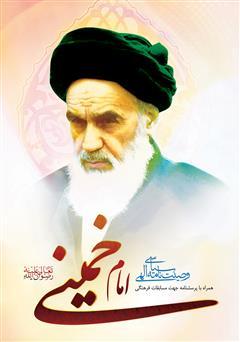 دانلود کتاب وصیت نامه سیاسی - الهی حضرت امام خمینی