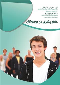 دانلود کتاب خطرپذیری در نوجوانان