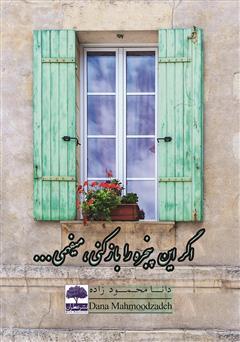 دانلود کتاب اگر این پنجره را باز کنی، میفهمی...