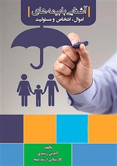 دانلود کتاب آشنایی با بیمههای اموال، اشخاص و مسئولیت