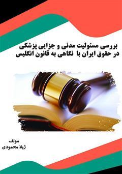 دانلود کتاب بررسی مسئولیت مدنی و جزایی پزشکی در حقوق ایران با نگاهی به قانون انگلیس