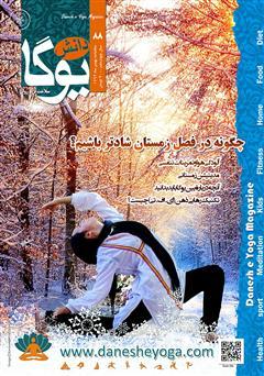 عکس جلد ماهنامه دانش یوگا شماره 88
