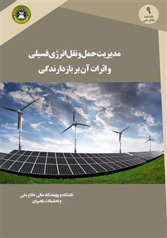 معرفی و دانلود کتاب مدیریت حمل و نقل انرژی فسیلی و اثرات آن بر بازدارندگی