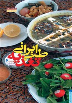 دانلود کتاب طب ایرانی؛ تغذیه به انضمام طب ایرانی؛ حجامت