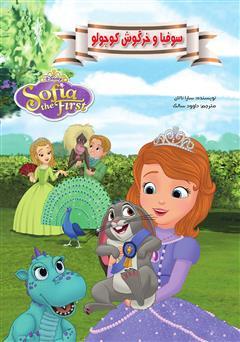 دانلود کتاب سوفیا و خرگوش کوچولو