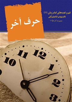 دانلود کتاب حرف آخر: غمها و غصههای امام زمان علیه السلام