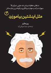 معرفی و دانلود کتاب مثل اینشتین بیاموزید