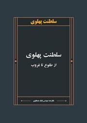 معرفی و دانلود کتاب سلطنت پهلوی از طلوع تا غروب