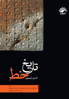 دانلود کتاب تاریخ خط: داستان نگارش