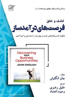 دانلود کتاب کشف و خلق فرصتهای درآمدساز