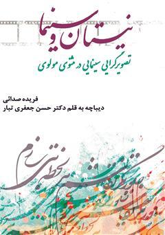 دانلود کتاب نیستان و سینما، تصویرگرایی سینمایی در مثنوی مولوی