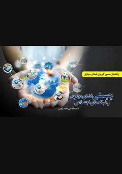 دانلود کتاب چیستی فضای مجازی و شبکههای اجتماعی