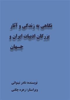 دانلود کتاب نگاهی به زندگی و آثار بزرگان ادبیات ایران و جهان