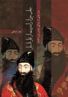 دانلود کتاب عباس میرزا رادمردی از تبار قاجار