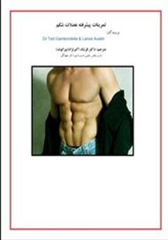 دانلود کتاب تمرینات پیشرفته عضلات شکم