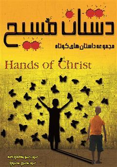 دانلود کتاب دستان مسیح (مجموعه داستانهای کوتاه)