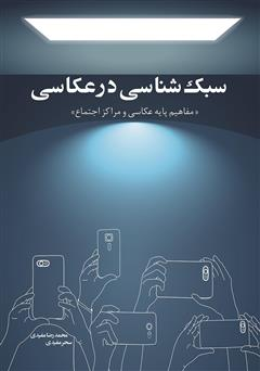 دانلود کتاب سبک شناسی در عکاسی: مفاهیم پایه عکاسی و مراکز اجتماع