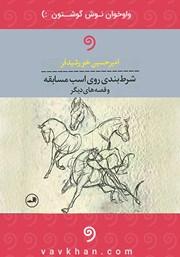 معرفی و دانلود کتاب صوتی شرط بندی روی اسب مسابقه و قصههای دیگر