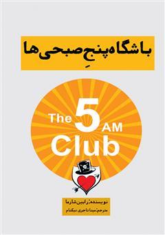 دانلود کتاب باشگاه پنج صبحیها