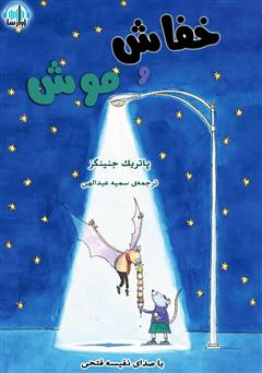 دانلود کتاب صوتی خفاش و موش صحرایی