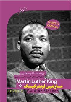 دانلود رمان مارتین لوترکینگ (Mrtin Luter King)