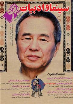 دانلود مجله سینما و ادبیات - شماره 49