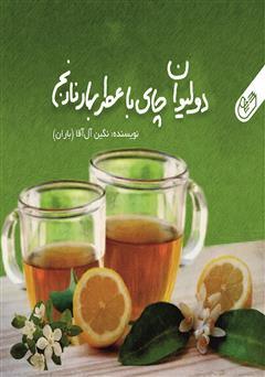 دانلود کتاب دو لیوان چای با عطر بهار نارنج