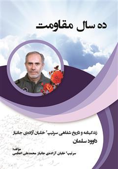دانلود کتاب ده سال مقاومت: زندگینامه و تاریخ شفاهی سرتیپ 2 خلبان آزاده جانباز داود سلمان