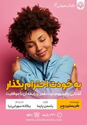 عکس جلد کتاب صوتی به خودت احترام بگذار: آشنایی با مفهوم عزت نفس و رابطه آن با موفقیت
