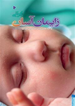 دانلود کتاب طب ایرانی؛ زایمان آسان