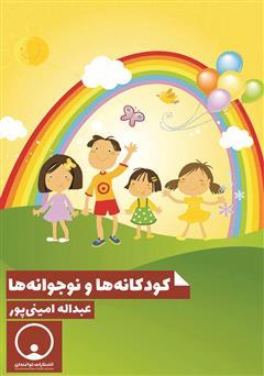 دانلود کتاب کودکانهها و نوجوانهها