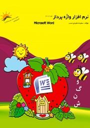 عکس جلد کتاب نرم افزار واژه پرداز (ورد 2007)