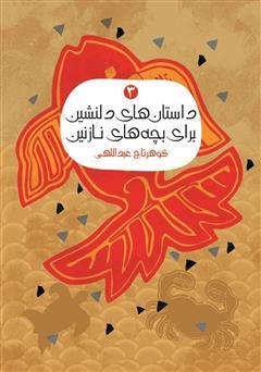 عکس جلد کتاب داستانهای دلنشین برای بچههای نازنین 3
